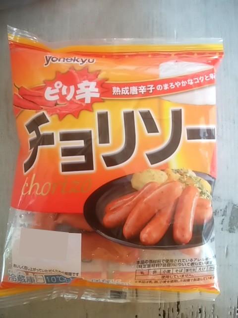 冷蔵 米久 ピリ辛チョリソー (180g×10袋) 熟成された唐辛子のまろやかなコクと辛み チョリソー ウインナー ウィンナー ソーセージ