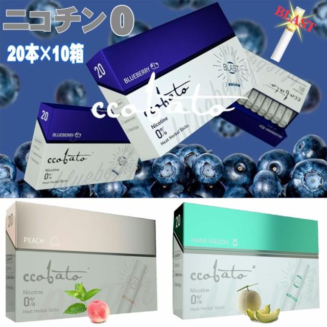 ccobato コバト 10箱セット ブルーベリー ピーチ ハミメロン ニコチン0 ニコチンゼロ 茶葉 加熱式タバコ 加熱式たばこ 電子タバコ IQOS