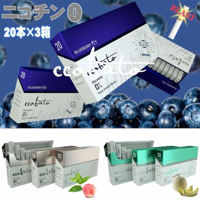 ccobato コバト 3箱 ブルーベリー ピーチ ハミメロン ニコチン0 ニコチンゼロ 茶葉 加熱式タバコ 加熱式たばこ 電子タバコ IQOS アイコス