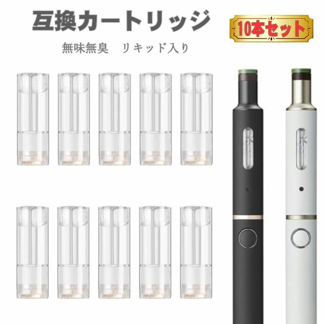 プルームテックプラス カートリッジ タバコ アクセサリー カプセルが余る方 無味無臭 リキッド入り Ploom TECH+ 互換カートリッジ 10本