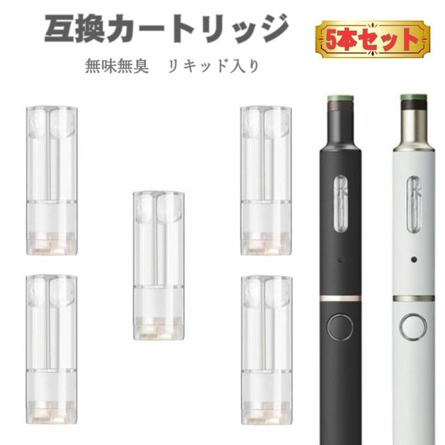 プルームテックプラス カートリッジ タバコ アクセサリー カプセルが余る方 無味無臭 リキッド入り Ploom TECH+ 互換カートリッジ 5本