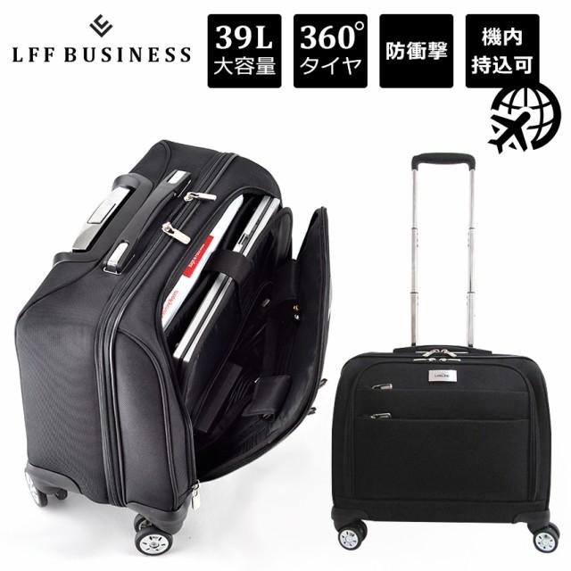 6fd4f1868d0b スーツケース 機内持ち込み ビジネス キャリーケース キャリーバッグ キャスター付き 大容量 39L PC対応 軽量 防水 ビジネスバッグ  【3~4泊最適!