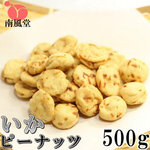 いかピーナッツ500g まとめ買い用大袋 南風堂 イカ味の落花生豆菓子