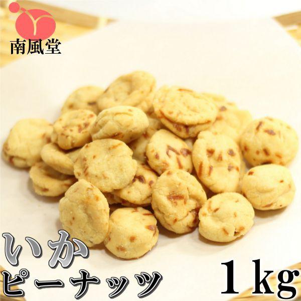 いかピーナッツ1kg 業務用大袋 南風堂 イカ味の落花生豆菓子