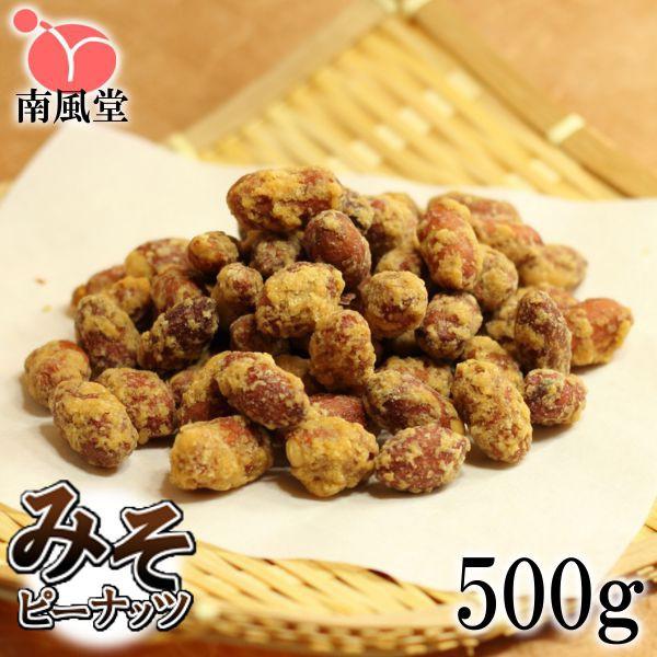 みそピーナッツ500g まとめ買い用大袋 南風堂 甘みそ仕立ての落花生豆菓子