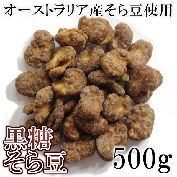 黒糖そら豆500g まとめ買い大袋 南風堂 揚げそら豆の黒糖がけ豆菓子