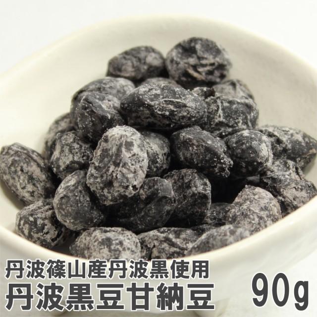 丹波黒豆甘納豆90g 南風堂 兵庫県産丹波黒使用 甘さ控えめ甘納豆