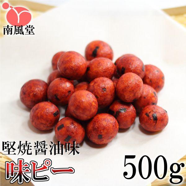 味ピー500g まとめ買い用大袋 南風堂 堅焼きしょうゆ味の落花生豆菓子