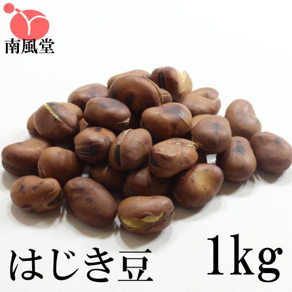 はじき豆1kg 業務用大袋 南風堂 昔ながらの煎りそら豆 唐豆