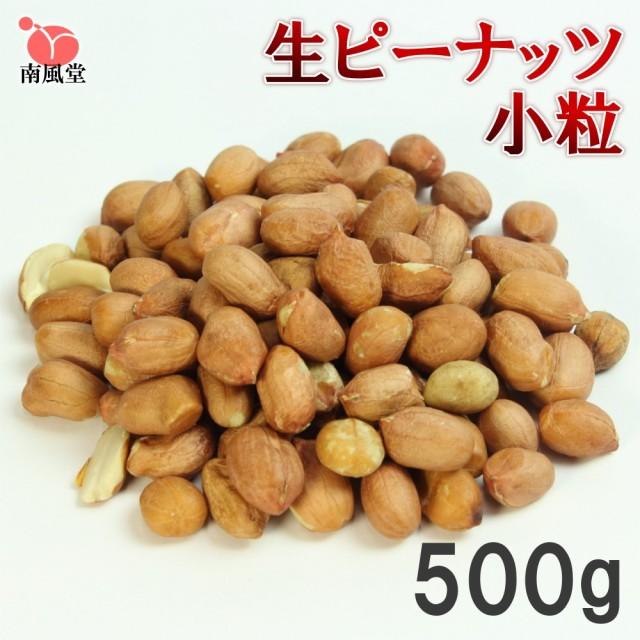 生ピーナッツ小粒500g 徳用大袋 南風堂 加熱調理用