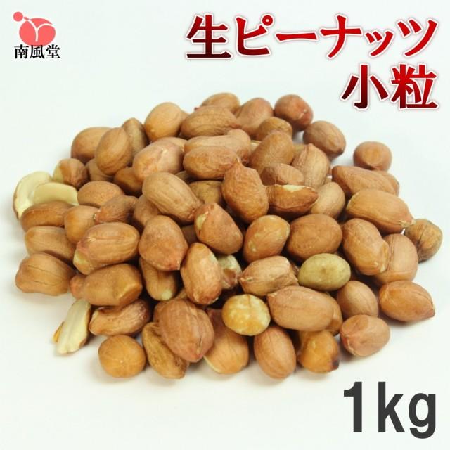 生ピーナッツ小粒1kg 業務用大袋 南風堂 加熱調理用