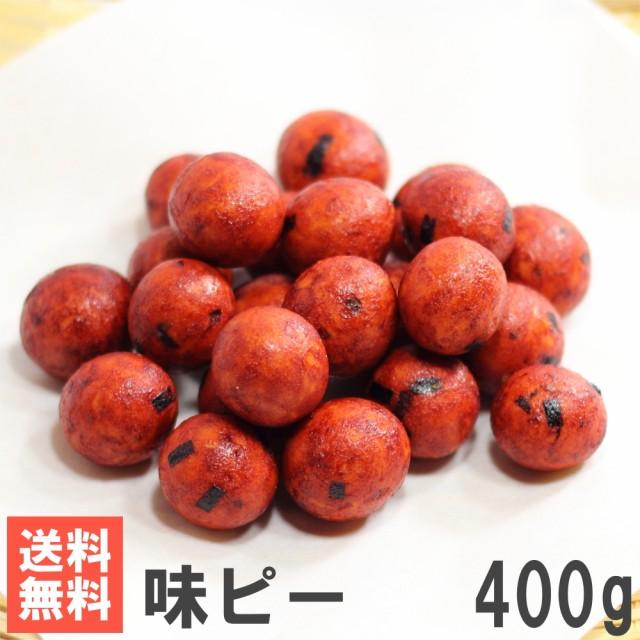 送料無料 味ピー400g おためしメール便 南風堂 堅焼きしょうゆ味の落花生豆菓子