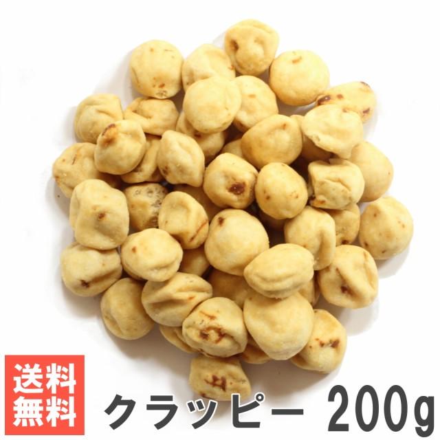 クラッピー200g 送料無料メール便 南風堂 昔ながらの落花生豆菓子スナック