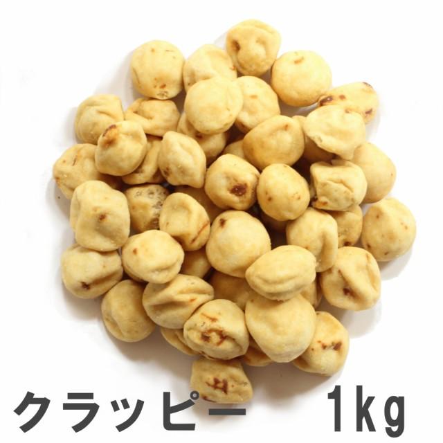 クラッピー1kg 業務用大袋 南風堂 昔ながらの落花生豆菓子