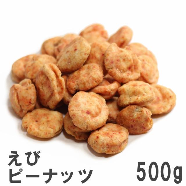 えびピーナッツ500g 徳用大袋 南風堂 濃厚海老味の落花生豆菓子