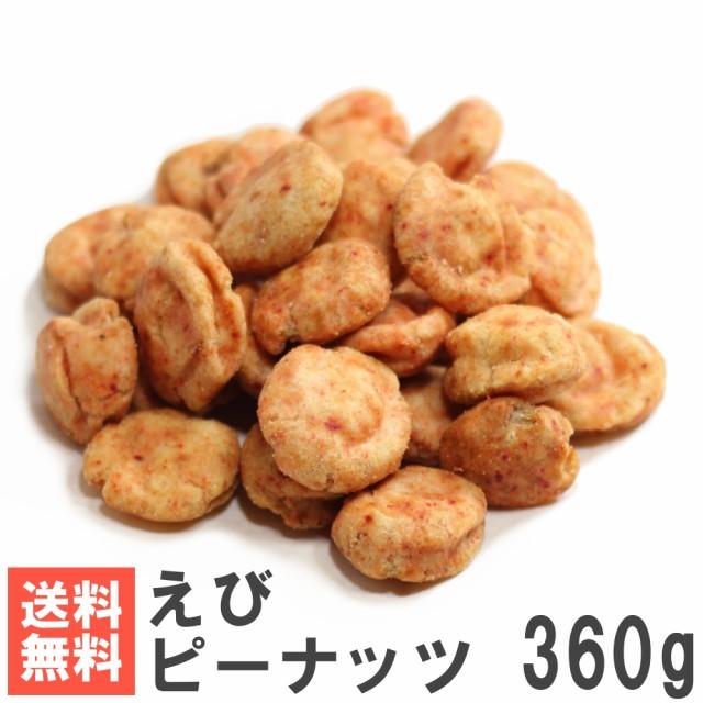送料無料 えびピーナッツ360g おためしメール便 南風堂 濃厚海老味の落花生豆菓子