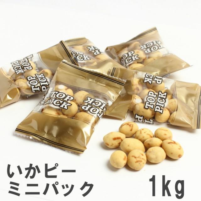 いかピーミニパック1kg 業務用大袋 南風堂 いか風味の小粒豆菓子 塩味 個包装タイプ