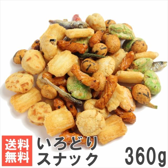 送料無料 いろどりスナック360g おためしメール便 南風堂 豆菓子 あられ 小魚のミックス