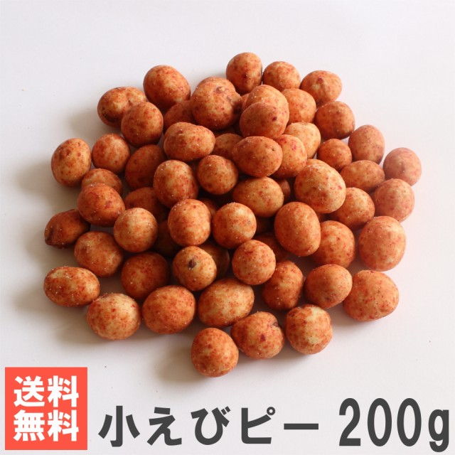 小えびピー200g 南風堂 業務用大袋 海老風味の小さな豆菓子
