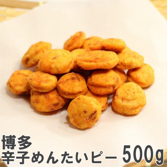 博多辛子めんたいピー500g まとめ買い用大袋 南風堂 福岡名物辛子明太子味の落花生おつまみ