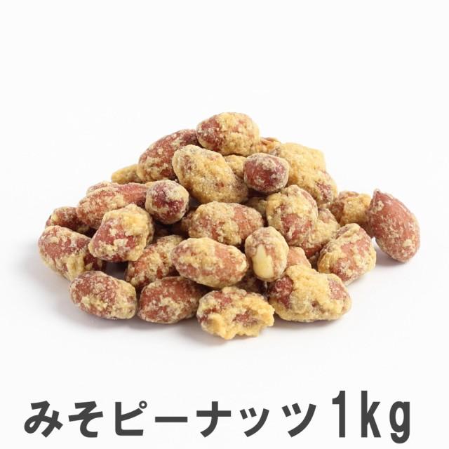 みそピーナッツ1kg 業務用大袋 南風堂 甘みそ仕立ての落花生豆菓子