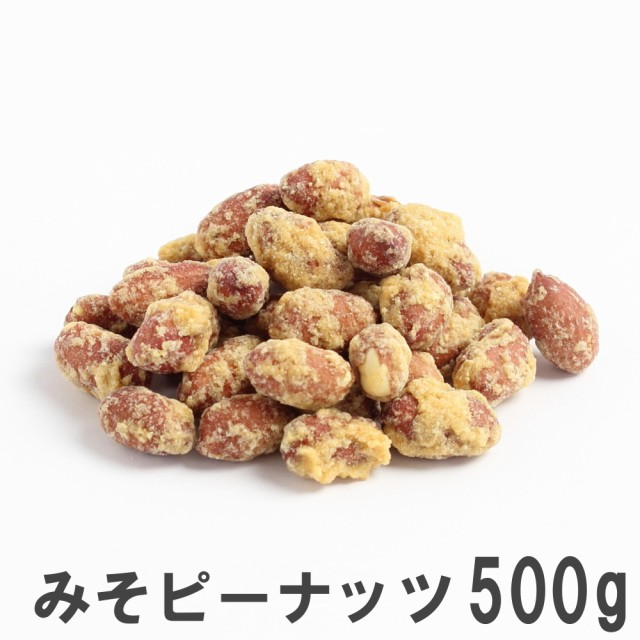 みそピーナッツ500g 徳用大袋 南風堂 甘みそ仕立ての落花生豆菓子
