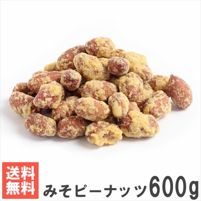送料無料 みそピーナッツ600g おためしメール便 南風堂 甘みそ仕立ての落花生豆菓子