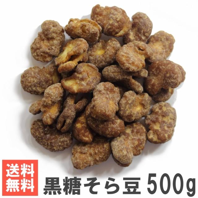 送料無料 黒糖そら豆500g おためしメール便 南風堂 揚げそら豆の黒糖がけ豆菓子