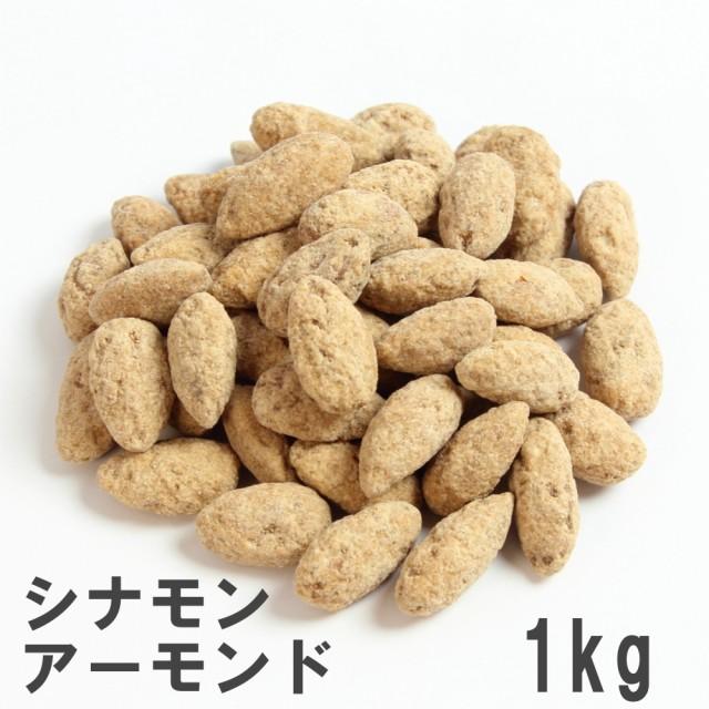 シナモンアーモンド1kg 業務用大袋 南風堂 アーモンドのシナモン砂糖がけナッツ菓子