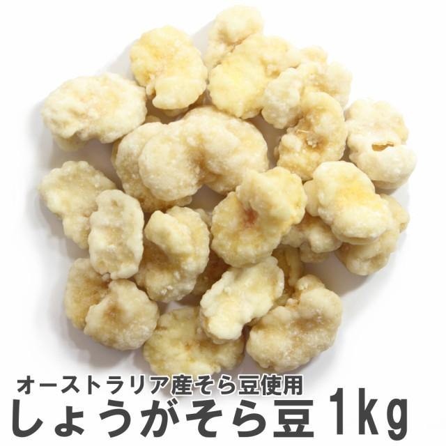 しょうがそら豆1kg 業務用大袋 南風堂 オーストラリア産揚げそら豆のしょうが砂糖がけ豆菓子