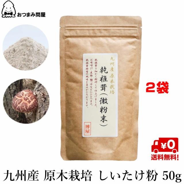 送料無料 国産しいたけ粉末 しいたけ粉 国産 キノコ 椎茸 干ししいたけ粉末 50g x 2袋