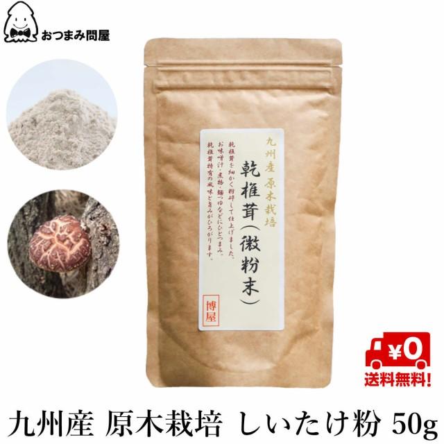 送料無料 国産しいたけ粉末 しいたけ粉 国産 キノコ 椎茸 干ししいたけ粉末 50g x 1袋