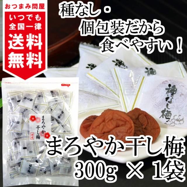 送料無料 干し梅 種なし干し梅 まろやか干し梅 300g × 1袋 チャック袋入 キャッシュレス還元
