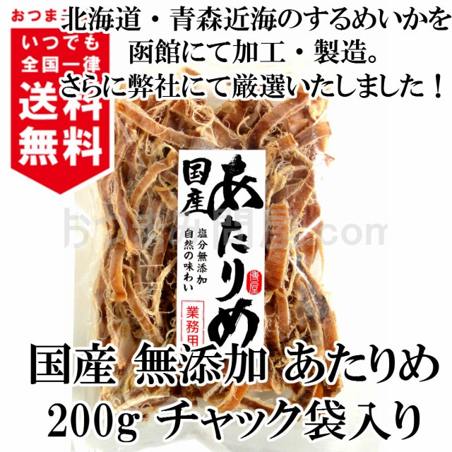 送料無料 おつまみ 珍味 あたりめ するめ 国産 無添加 200g × 1袋 チャック袋入