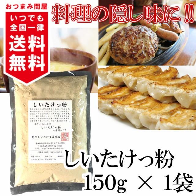 送料無料 しいたけ粉 しいたけっ粉 150g × 1袋 島原産しいたけ粉 椎茸 100%使用