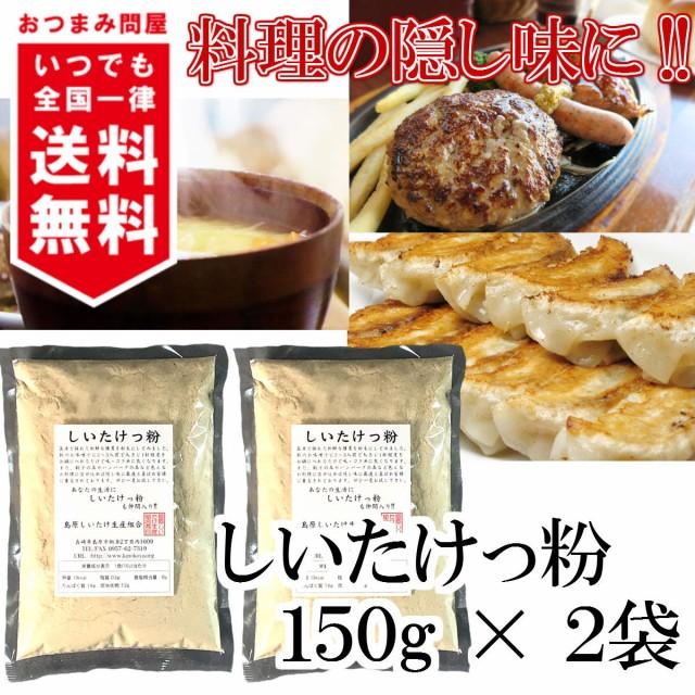 しいたけ粉 しいたけっ粉 150g × 2袋 島原産しいたけ粉 椎茸 100%使用