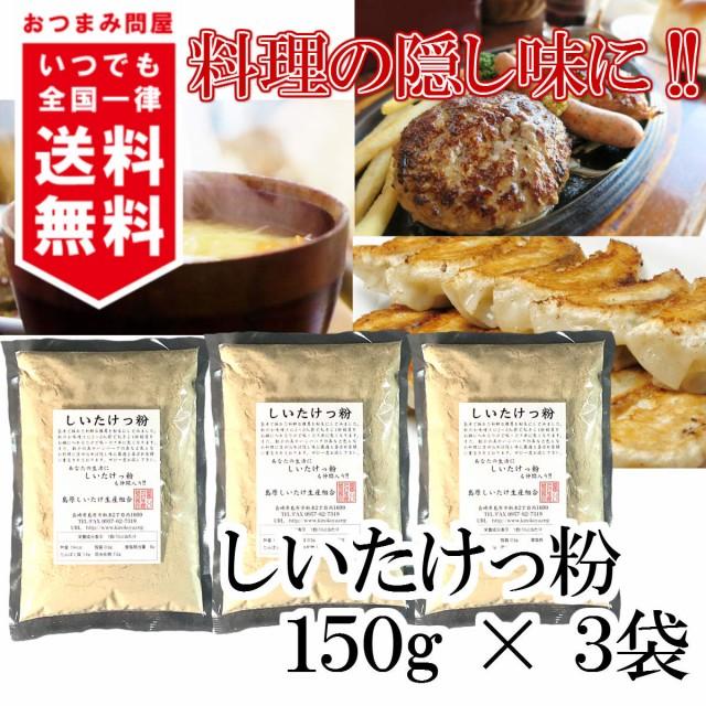 しいたけ粉 しいたけっ粉 150g × 3袋 島原産しいたけ粉 椎茸 100%使用