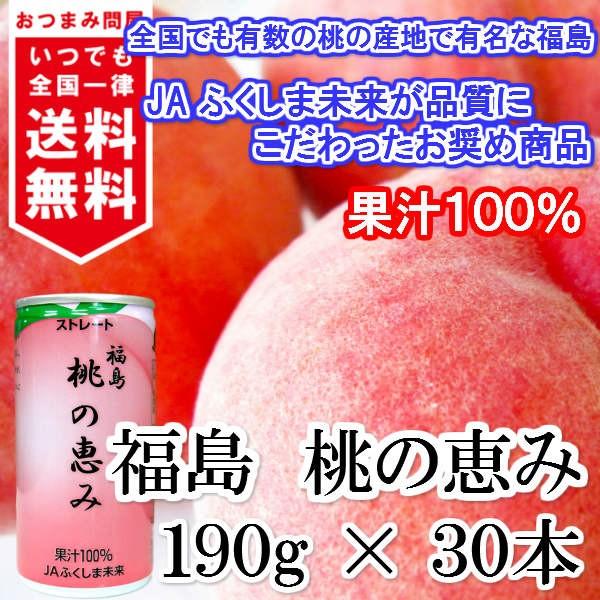 送料無料 桃ジュース ももジュース 果汁100% ストレート 桃の恵み 190g × 30本