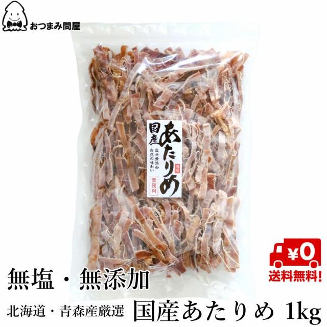 送料無料 おつまみ 珍味 あたりめ するめ 国産 無添加 無塩 1kg x 1袋 チャック袋入