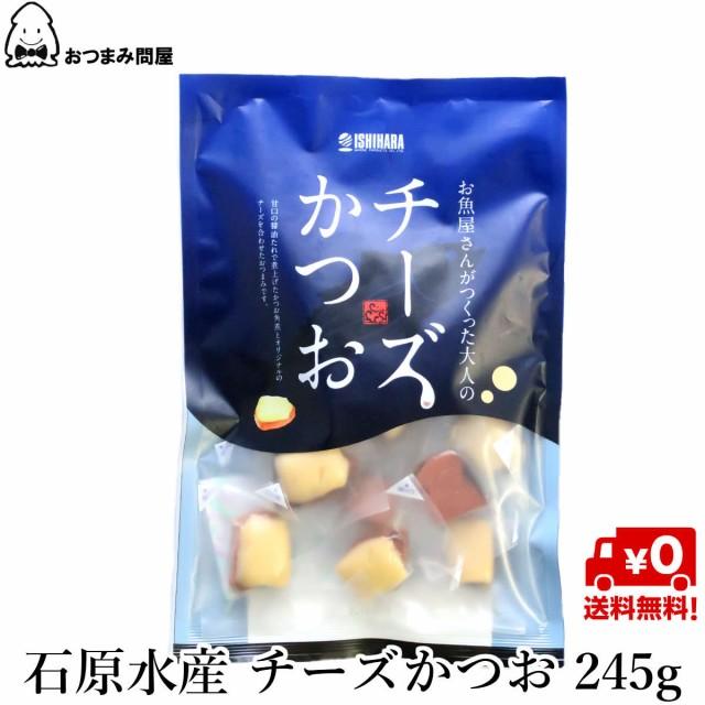 送料無料 チーズかつお 鰹 かつお 珍味 おつまみ おやつ 245g x 1袋