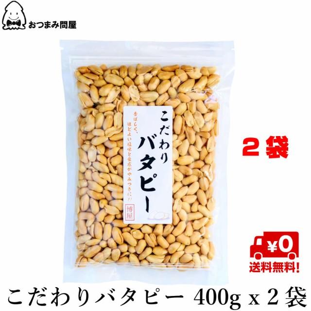 送料無料 ナッツ ピーナッツ こだわり バタピー バターピーナッツ 400g x 2袋 チャック袋入り