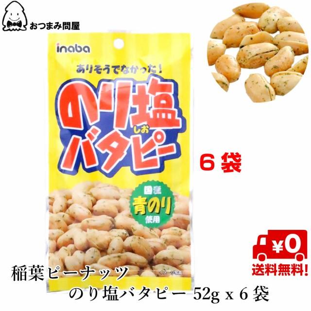 送料無料 稲葉ピーナツ のり塩バタピー 52g x 6袋 おつまみ 珍味