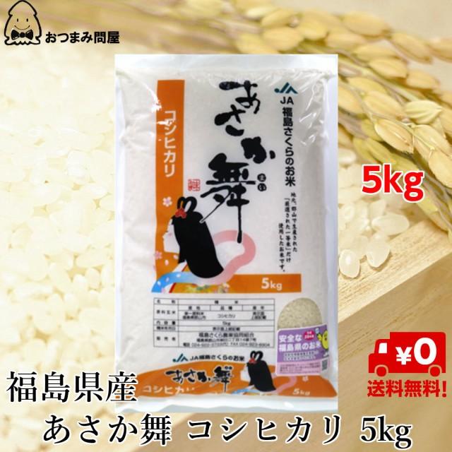 送料無料 お米 5kg 白米 福島県産 あさか舞 精米 コシヒカリ 5kg x 1袋