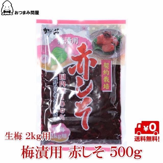 送料無料 もみしそ しその葉 赤しそ 梅干し用しその葉 国内産 500g x 1袋 生梅2kg用