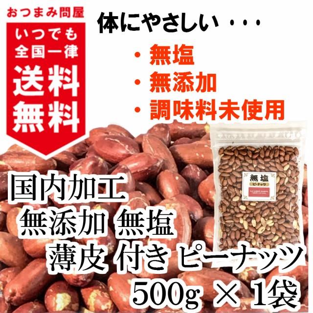 送料無料 無塩 無添加 薄皮 皮付き ピーナッツ 皮付きピーナッツ 薄皮付きピーナッツ 500g x 1袋