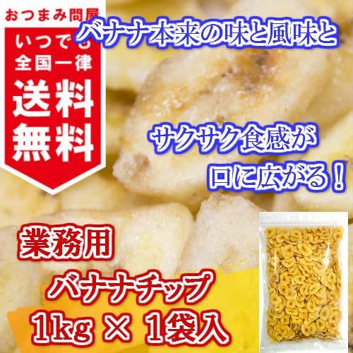 送料無料 ドライフルーツ バナナ バナナチップ 1kg × 1袋 業務用 チャック袋入