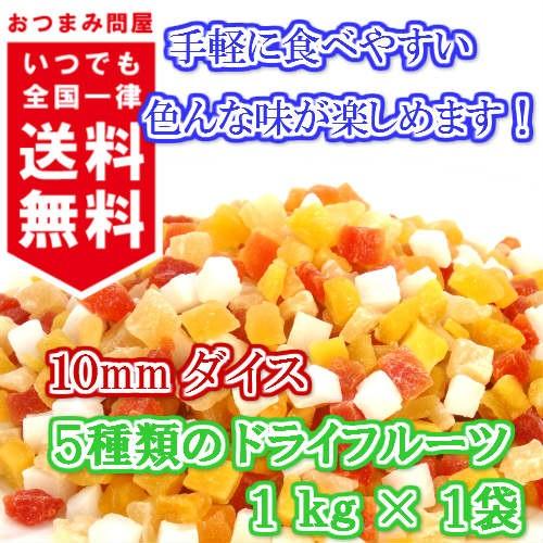送料無料 ドライフルーツ ミックス 5種 10mm サイコロ ダイス タイ産 1kg × 1袋 業務用 チャック袋入