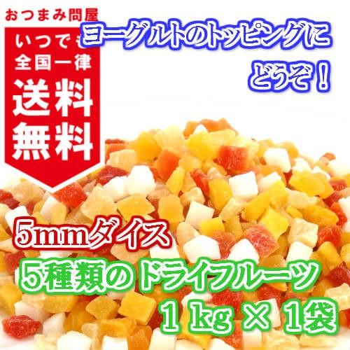 送料無料 ドライフルーツ ミックス 5種 5mm サイコロ ダイス タイ産 1kg × 1袋 業務用 チャック袋入