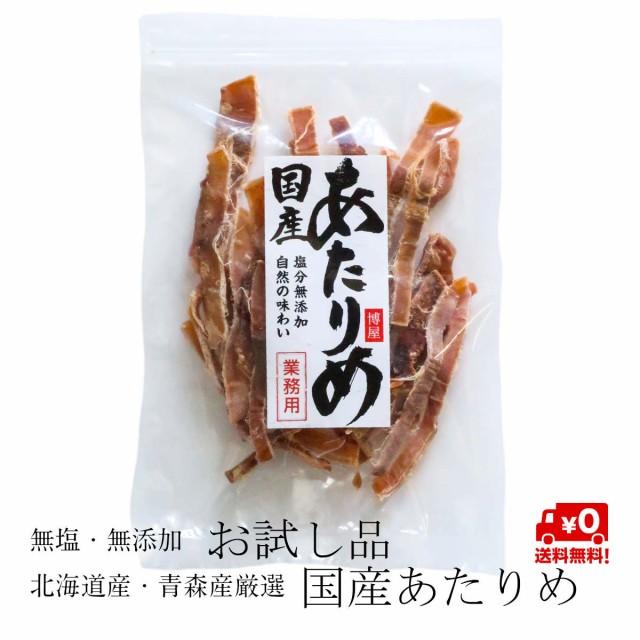 送料無料 おつまみ 珍味 あたりめ するめ 国産 無添加 65g × 1袋 お試し