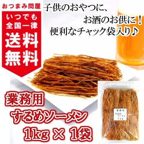 送料無料 するめ いかソーメン するめソーメン 1kg × 1袋 業務用 チャック袋入